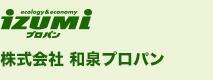 izumiプロパン -ecology&economy- 株式会社和泉プロパン